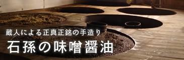 石孫の味噌醤油