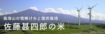 佐藤甚四郎の米