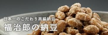 福治郎の納豆