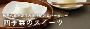 四季菜のスイ−ツ