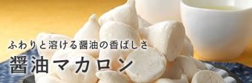 醤油マカロン