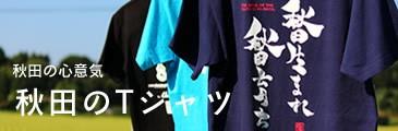 秋田のTシャツ