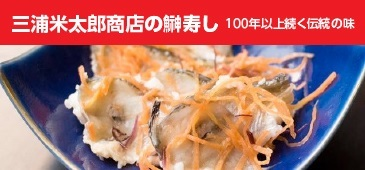 三浦米太郎商店