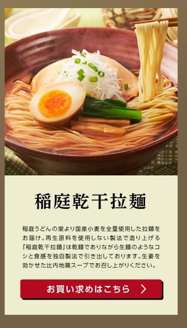 稲庭乾干拉麺
