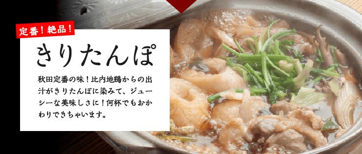 きりたんぽ 秋田定番の味!比内地鶏からの出汁がきりたんぽに染みて、ジューシーな美味しさに!何杯でもおかわりできちゃいます。
