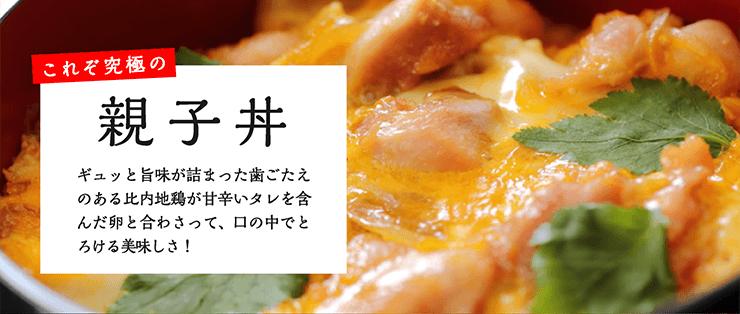 親子丼 ギュッと旨味が詰まった歯ごたえのある比内地鶏が甘辛いタレを含んだ卵と合わさって、口の中でとろける美味しさ!