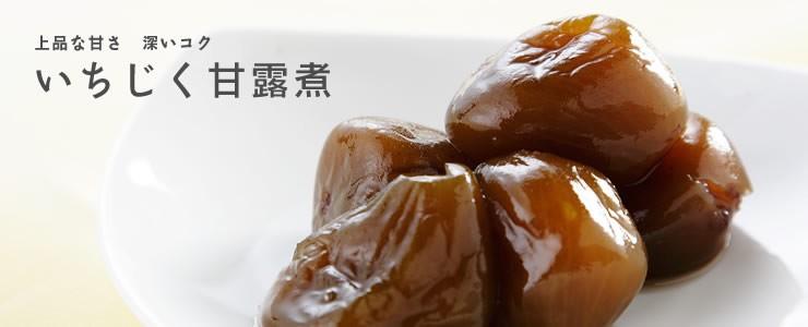 佐藤勘六商店のいちじく甘露煮
