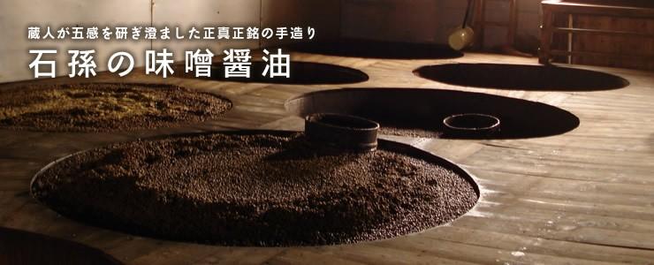 石孫本店の味噌醤油