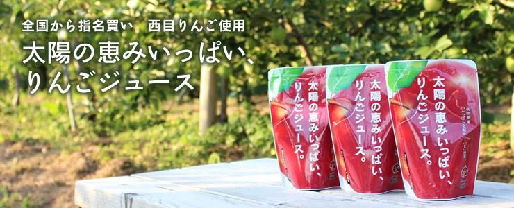 太陽の恵みいっぱい、りんごジュース