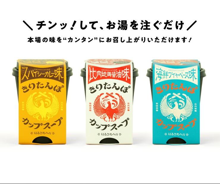 きりたんぽカップ008