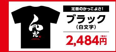 新んだTシャツ 黒×白