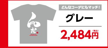 新んだTシャツ グレー×白