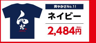 新んだTシャツ 紺×白
