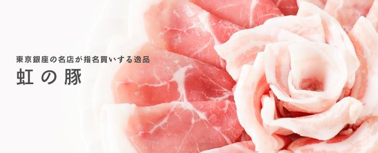 東京銀座の名店が指名買いする逸品 虹の豚