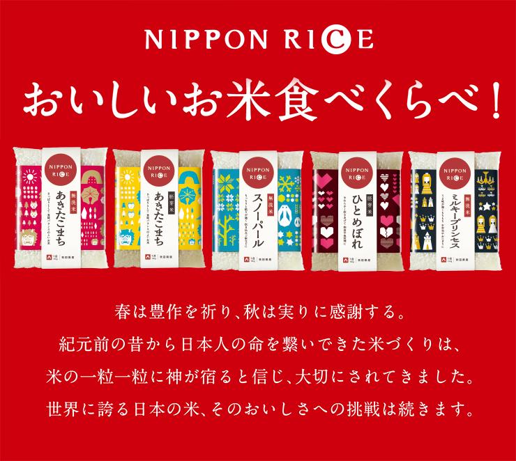 秋田の銘柄米シリーズ おいしいお米 食べくらべ!