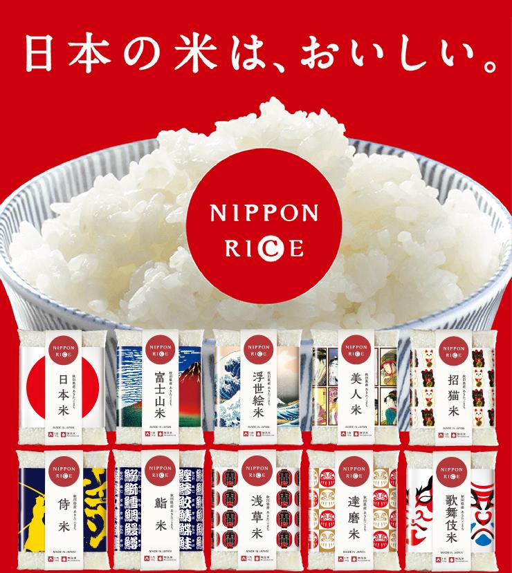 日本の米は、おいしい。NIPPON RICE