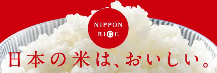 NIPPONRICE ニッポンライス 日本の米は、おいしい。