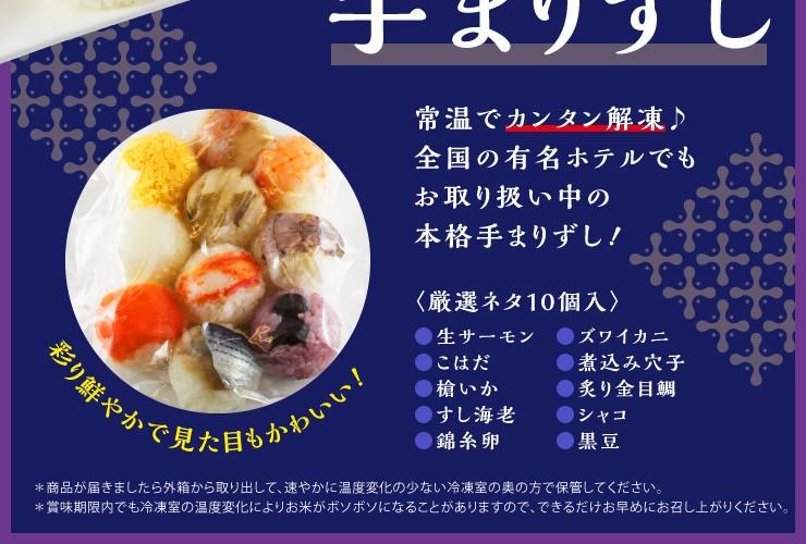 手まり寿司下