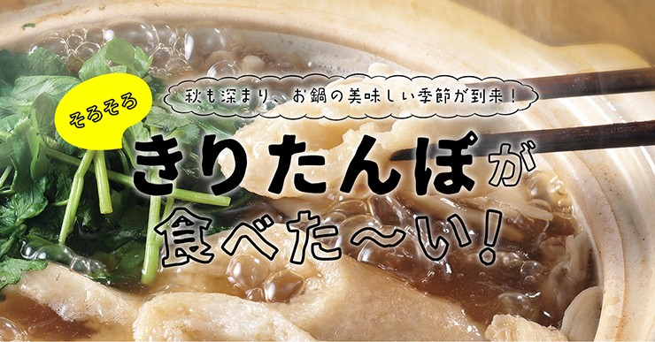 秋も深まり、お鍋の美味しい季節が到来! そろそろきりたんぽが食べた〜い!