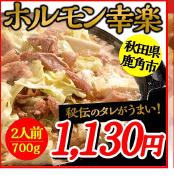 ホルモン幸楽 2人前 700g 1,130円