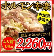 ホルモン幸楽 4人前 1.4kg 2,260円