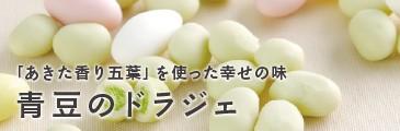 青豆のドラジェ