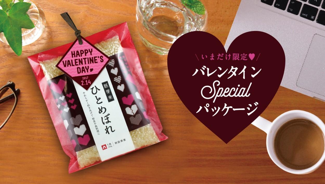 バレンタインスペシャルパッケージ!
