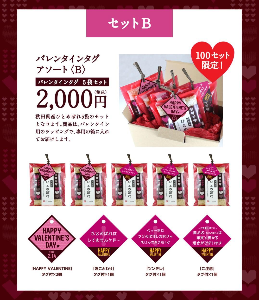 タグアソート 2100円