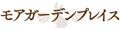 モアガーデンプレイス ロゴ