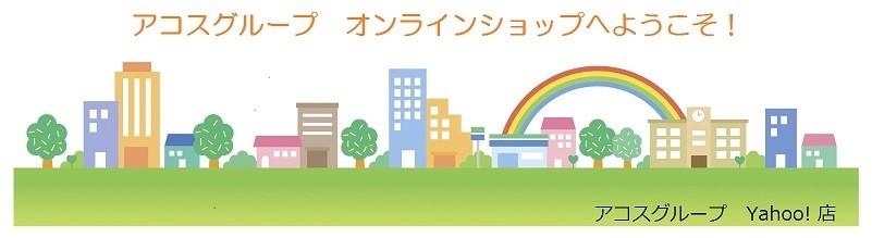 アコスグループ Yahoo!店