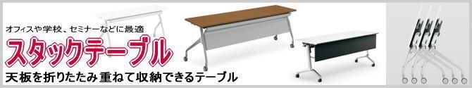 スタッキングテーブル
