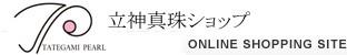 """伊勢志摩立神のアコヤ真珠養殖組合の""""女子部""""によるショップです。"""