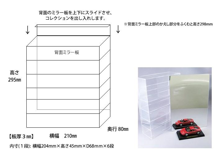 コレクションケース6段のサイズ