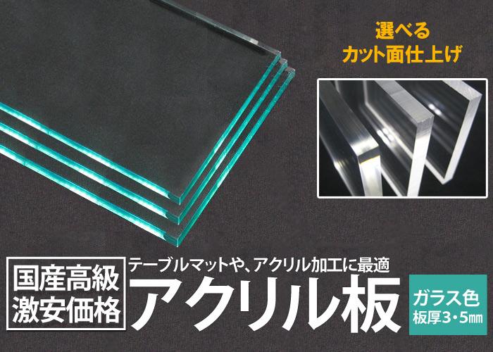 ガラス色アクリル板 板厚3mm・5mm