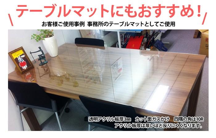 アクリル板はテーブルマットとしても大人気