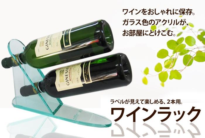 ワイン収納ケース2本サイズでラベルが見えるワインラック