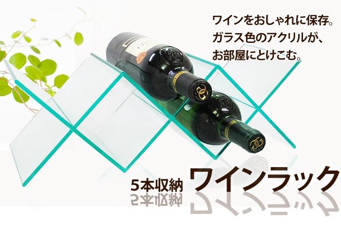 ワイン収納ケース5本用ワインラック