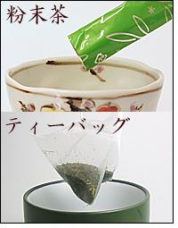 粉末茶・ティーバッグ・水出し茶