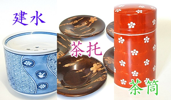 陶製茶筒・桜皮茶托・建水などの茶器類です