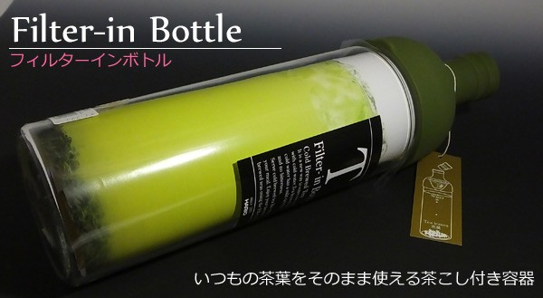 フィルターインボトル