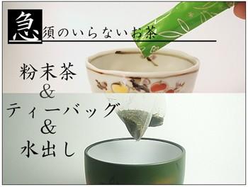 粉末茶・ティーバッグ・水出し茶があります