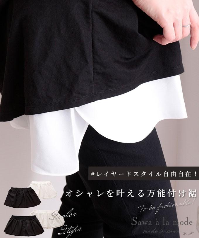 サイドスリット入りのレイヤード付け裾【6月16日20時再入荷】