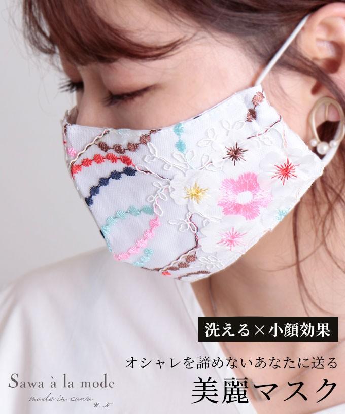 花柄刺繍の美麗レースおしゃれマスク【11月19日10時再入荷】