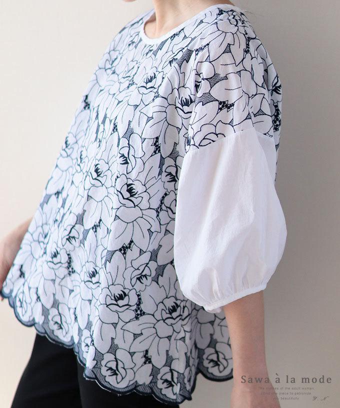 ふんわり袖の花刺繍コットンブラウス【6月23日20時再入荷】