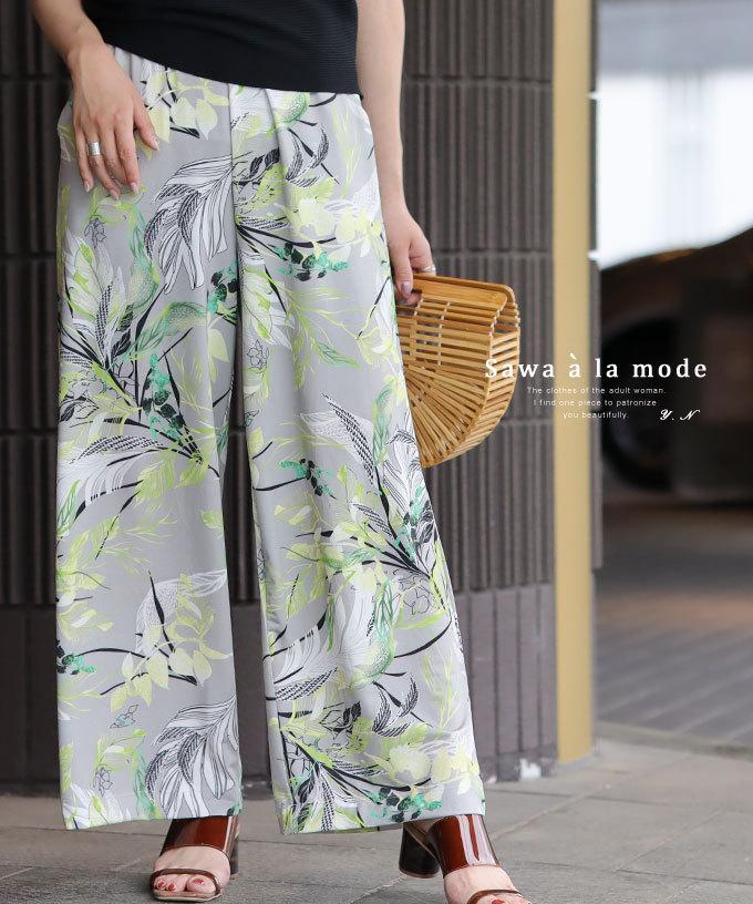 南国風ボタニカルプリントのワイドパンツ【5月29日20時販売新作】