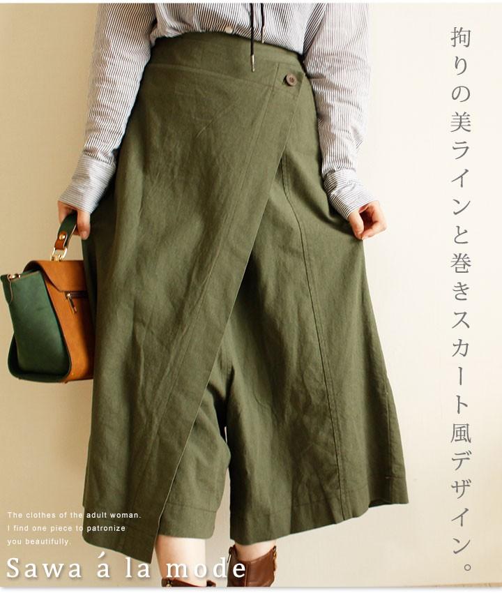 巻きスカート風ゆったりロングパンツ【6月21日20時再入荷】
