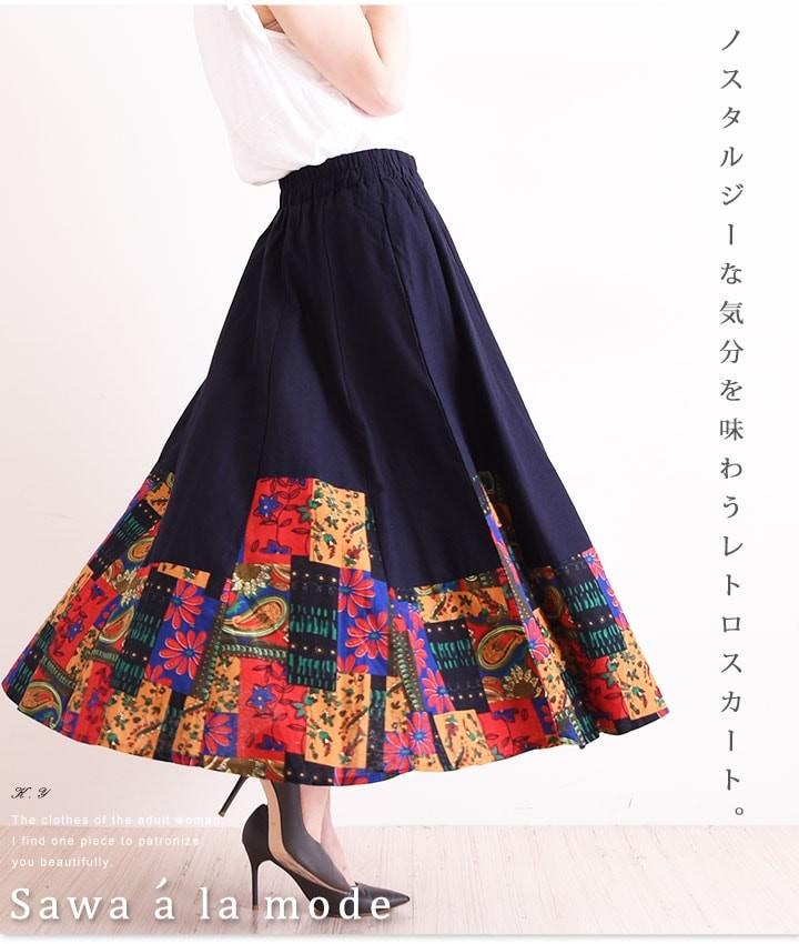 裾パッチワーク柄サーキュラーロング丈スカート【6月9日10時再入荷】