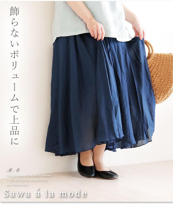 ロング丈ギャザースカート【6月21日20時再入荷】
