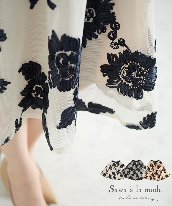 リボン刺繍の花模様フレアAラインスカート【6月23日20時再入荷】
