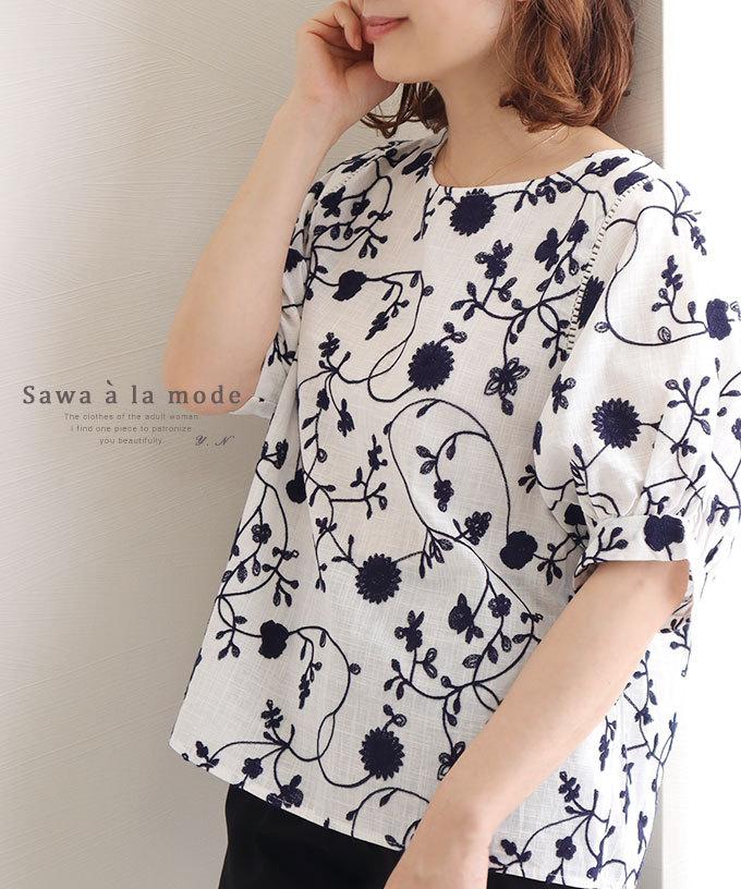ふんわり袖の花刺繍コットンブラウス【6月19日20時販売新作】